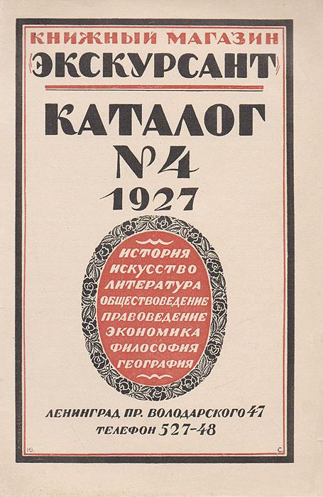 Каталог №4 книжного магазина Экскурсант Н. А. Полякова диваны угловые раскладные каталог и цены