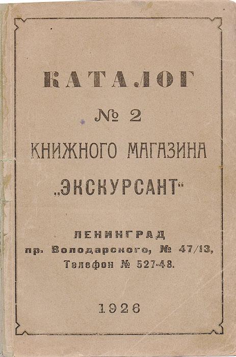 Каталог №2 книжного магазина Экскурсант диваны угловые раскладные каталог и цены