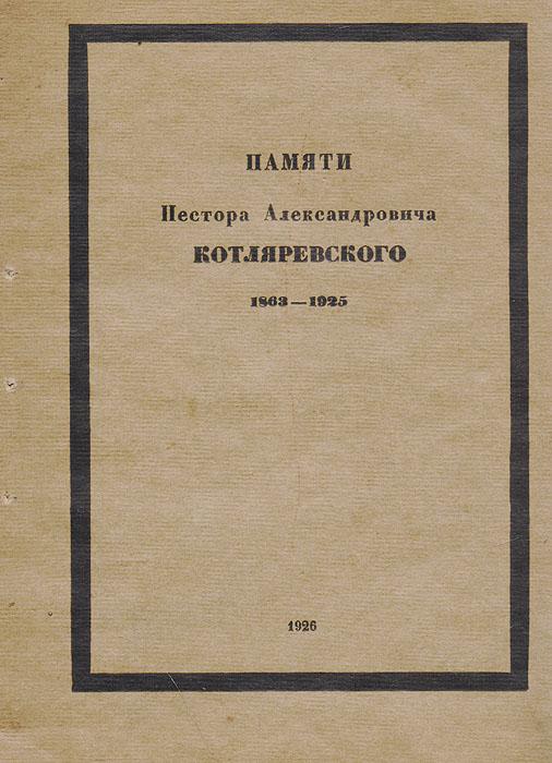 Памяти Нестора Александровича Котляревского (1863 - 1925) н в щерба часольбом фэш драгоций