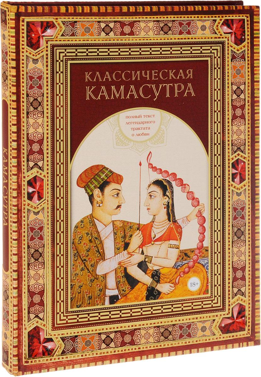 Малланага Ватсьяяна Классическая камасутра. Полный текст легендарного трактата о любви классическая камасутра полный текст легендарного трактата о любви