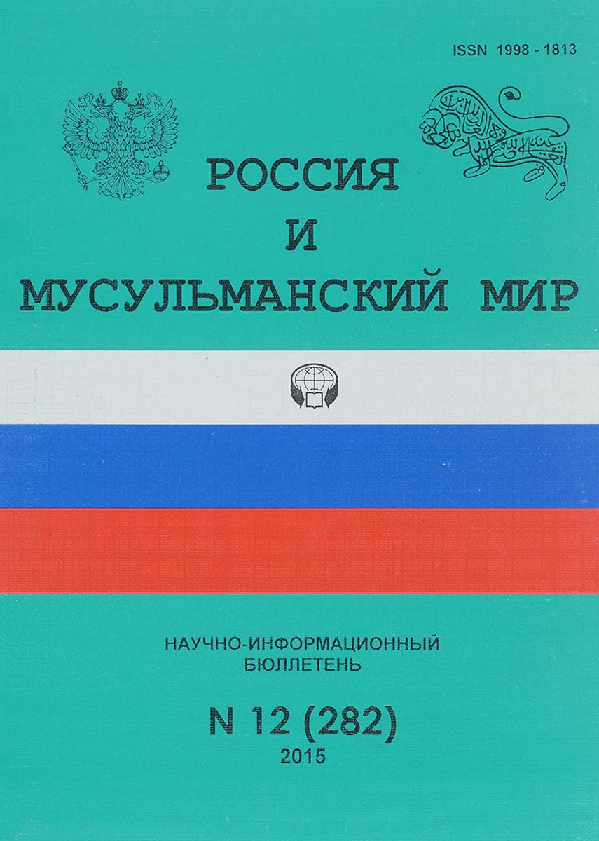 Россия и мусульманский мир, №12(282), 2015 современные монеты мира информационный бюллетень январь июнь 2015