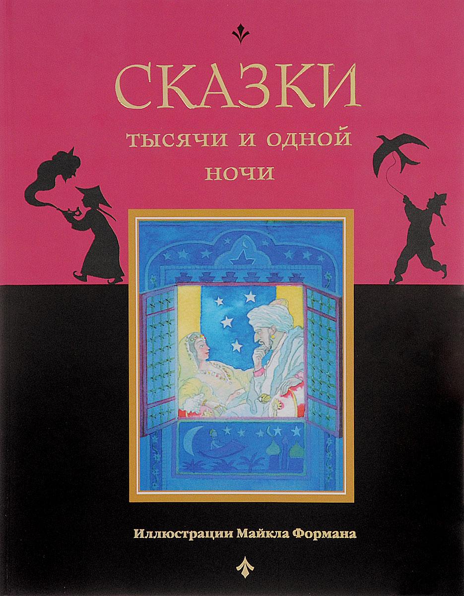 Сказки тысячи и одной ночи ISBN: 978-5-699-79503-1 джиган – дни и ночи cd
