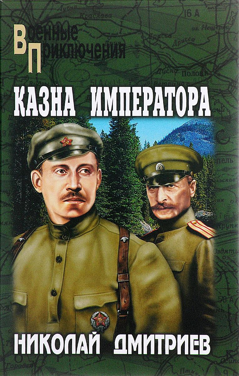 Николай Дмитриев Казна императора