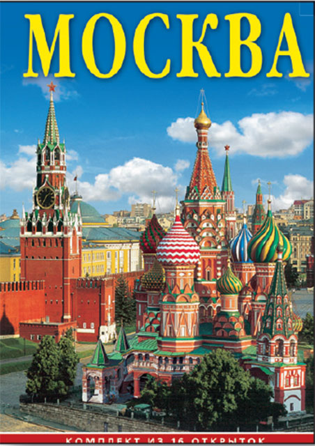 Набор открыток Москва (16 открыток) moscow москва набор из 16 открыток