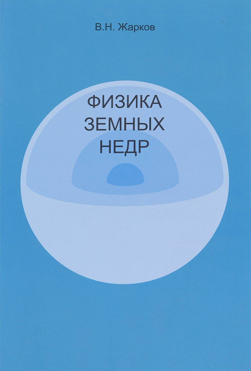 В. Н. Жарков Физика земных недр мантии envy lab мантия