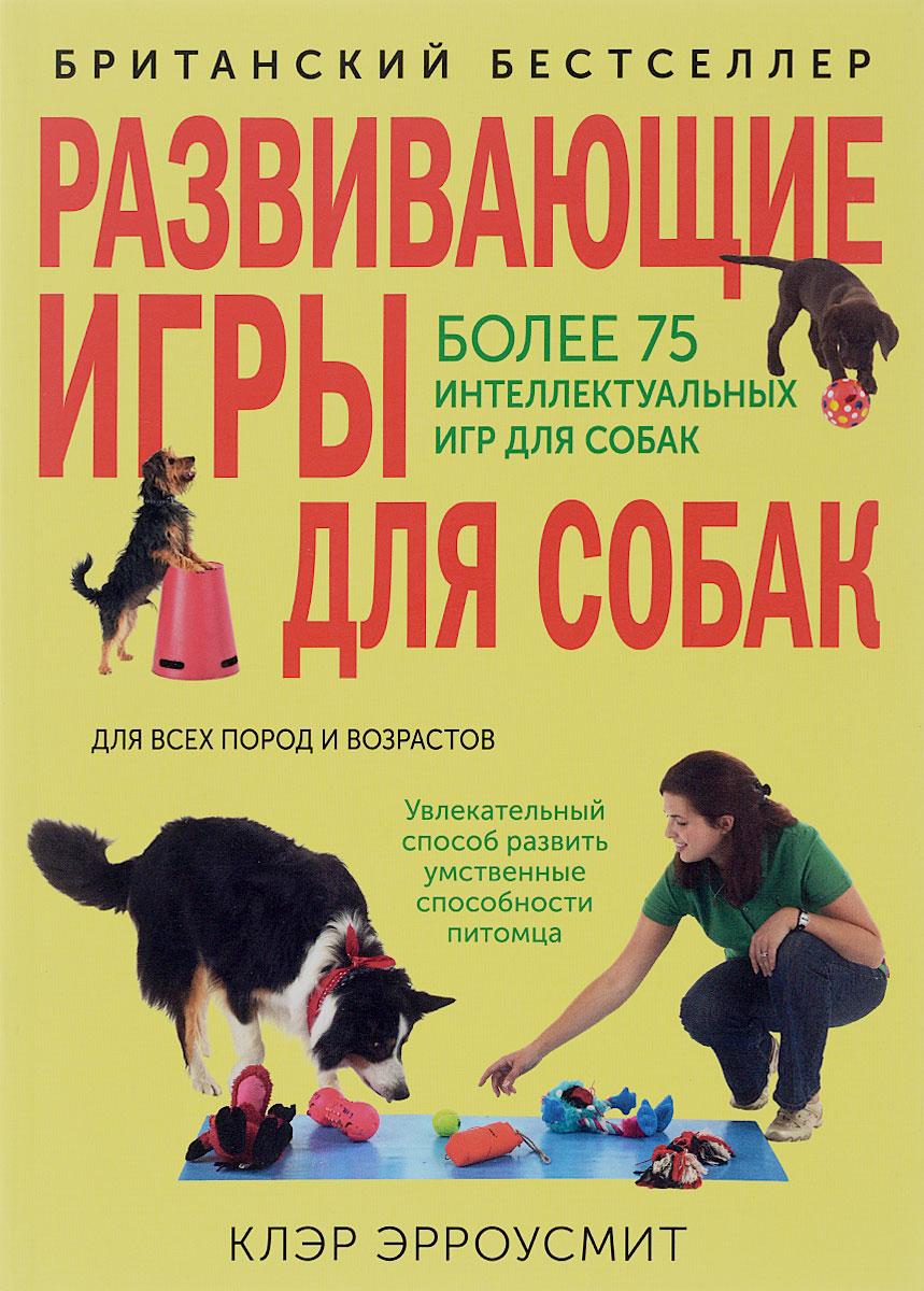 Эрроусмит К. Развивающие игры для собак развивающие игры