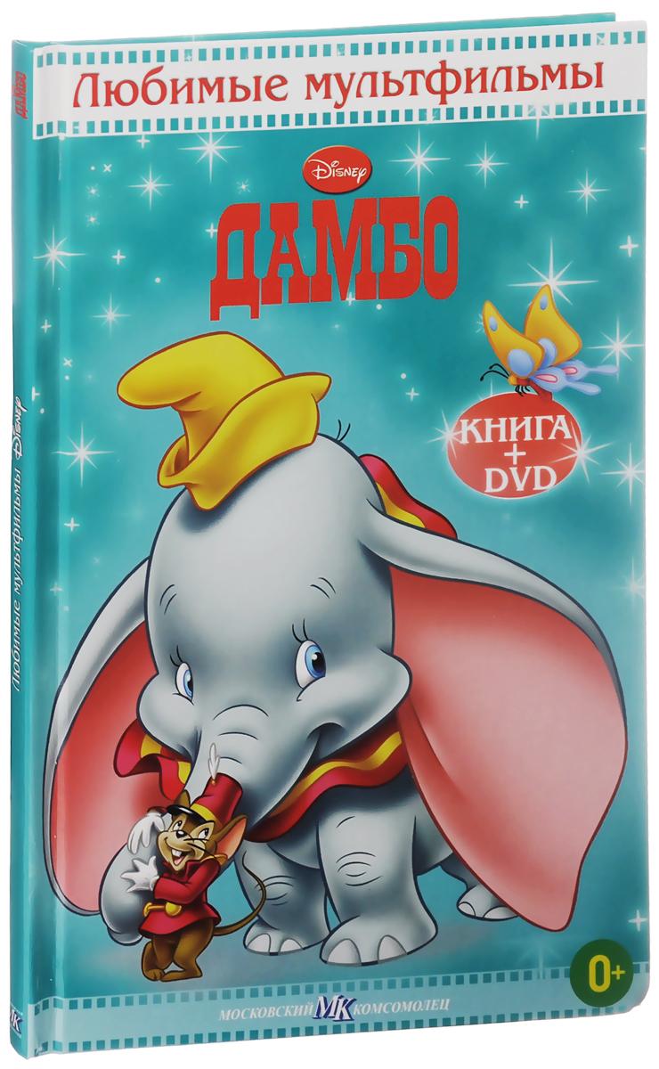 Дамбо (DVD + книга)