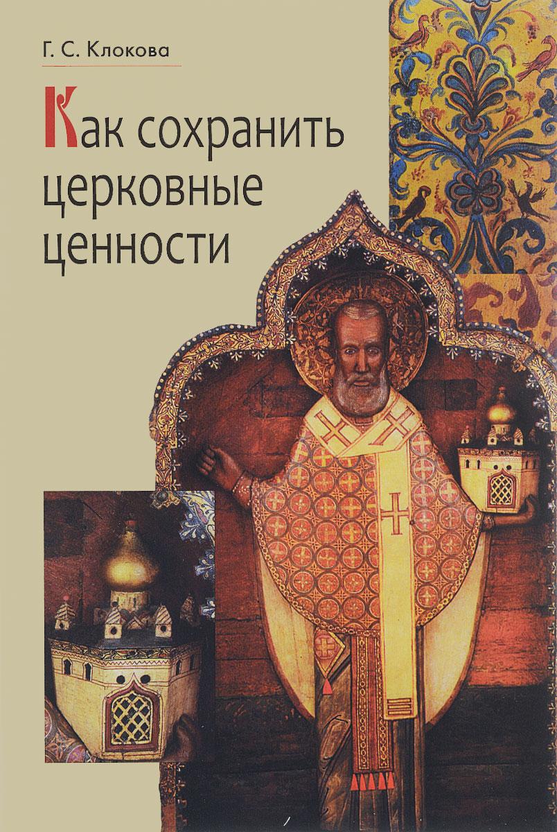 Как сохранить церковные ценности. Г. С. Клокова