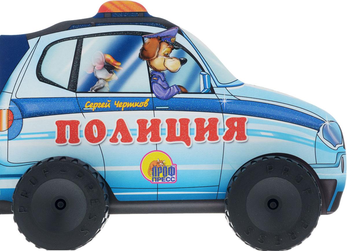 Полиция. Книжка-игрушка