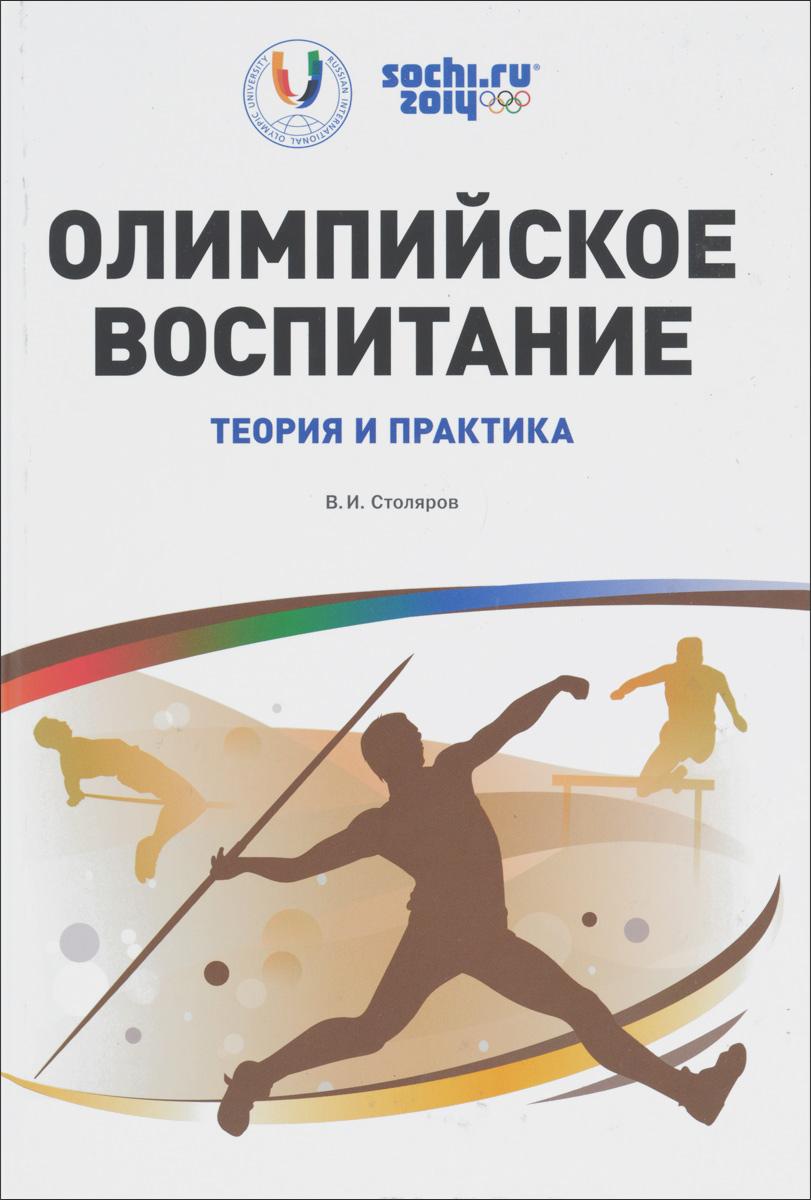 Олимпийское воспитание. Теория и практика