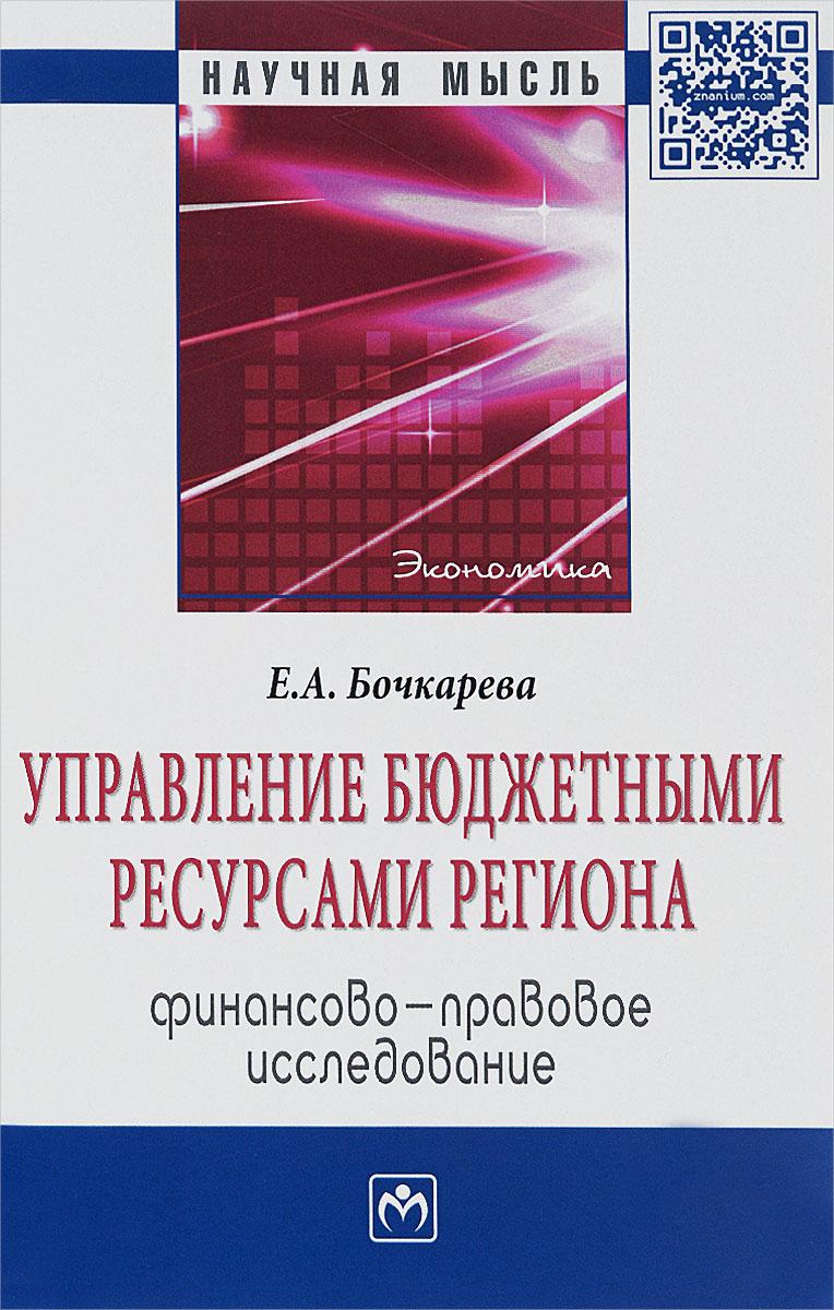 Управление бюджетными ресурсами региона: финансово-правовое исследование