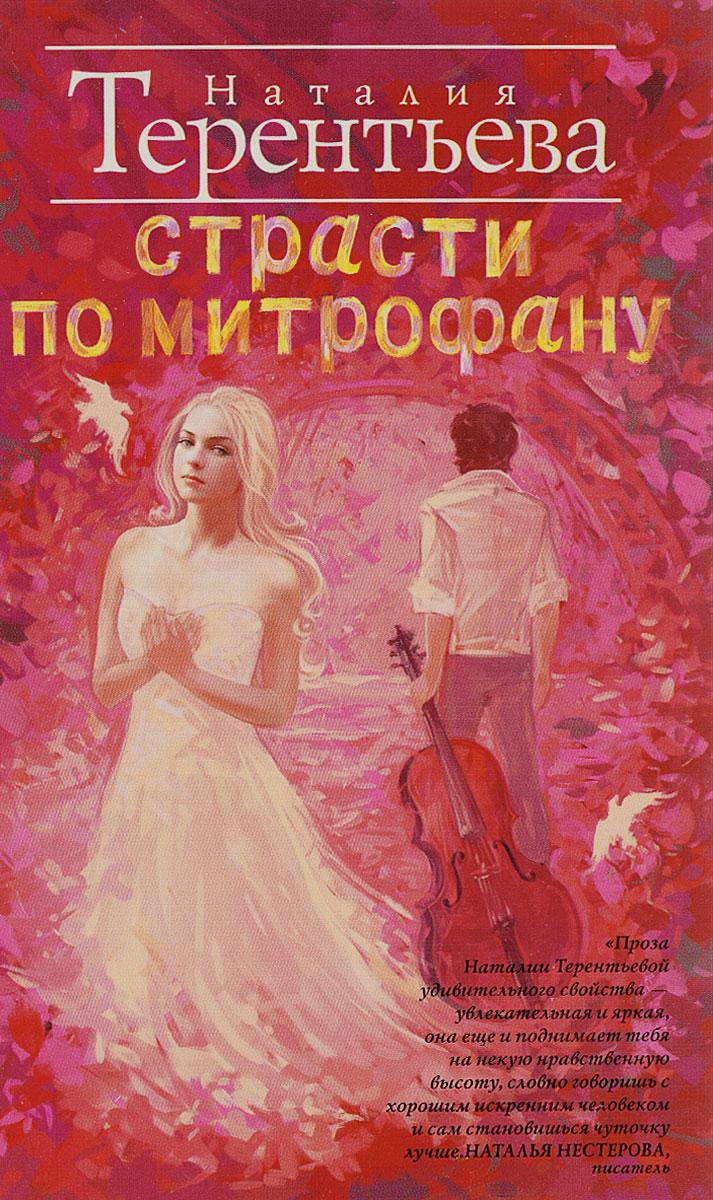 Наталия Терентьева Страсти по Митрофану