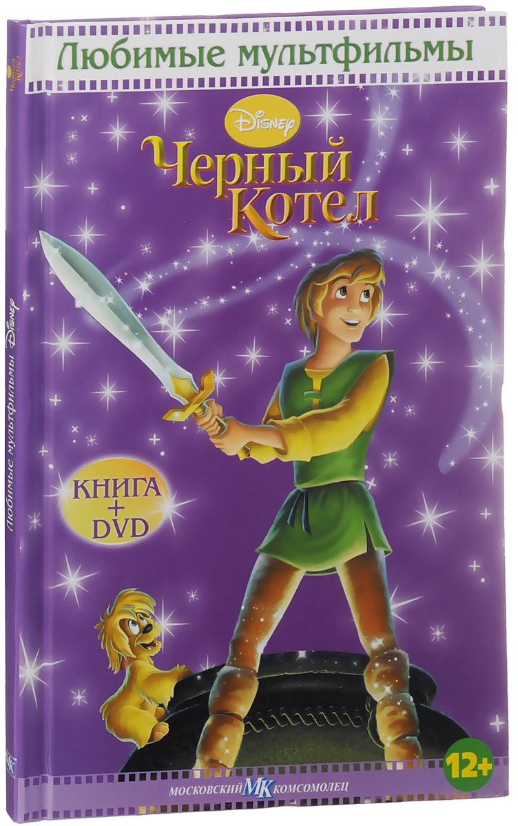 В сказочной стране Придейн маленький мальчик Таран мечтает стать непобедимым воином. И вот ему предстоит сразиться лицом к лицу   со злым Рогатым Королем. Но победа возможна, если  он найдет волшебный Черный Котел. В противном случае Рогатый Король получит небывалую силу и завоюет весь мир. С помощью волшебного меча, очаровательной принцессы, забавной свинки и пушистого маленького существа по имени Гурги, Таран победит крылатых драконов, армию бессмертных воинов Короля и коварных ведьм. Но, как в любой хорошей сказке, дружба и отвага победят силы зла, потому что нет ничего сильнее храброго любящего сердца.  Оглавление:01. Древняя легенда02. Боевой настрой03. Рогатый король04. Зловещий замысел05. Мелкий воришка06. Похищение07. Принцесса08. Удивительная находка09. Волшебная сила10. Маленькие короли11. Лягушачье царство12. Сделка13. Поверь в себя! 14. Гибель рогатого короля 15. Счастливый финал