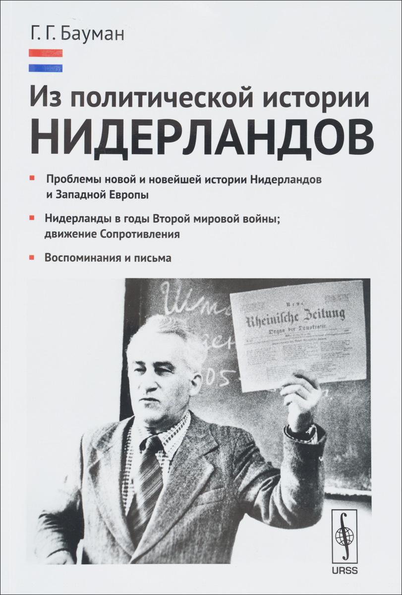 Г. Г. Бауман Из политической истории Нидерландов дезсредства в г чите