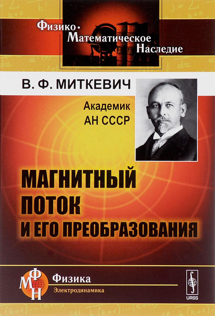 Магнитный поток и его преобразования. В. Ф. Миткевич