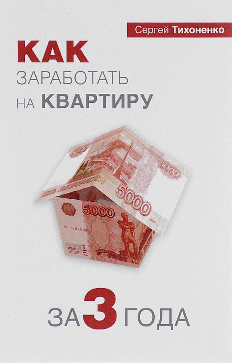 Как заработать на квартиру за 3 года. Сергей Тихоненко