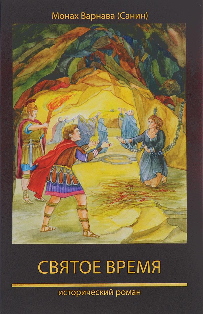Монах Варнава (Санин) Святое время. Книга 5 православной эпопеи Великое наследство сицилийское наследство