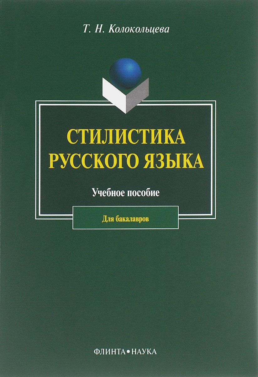 Т. Н. Колокольцева Стилистика русского языка. Учебное пособие