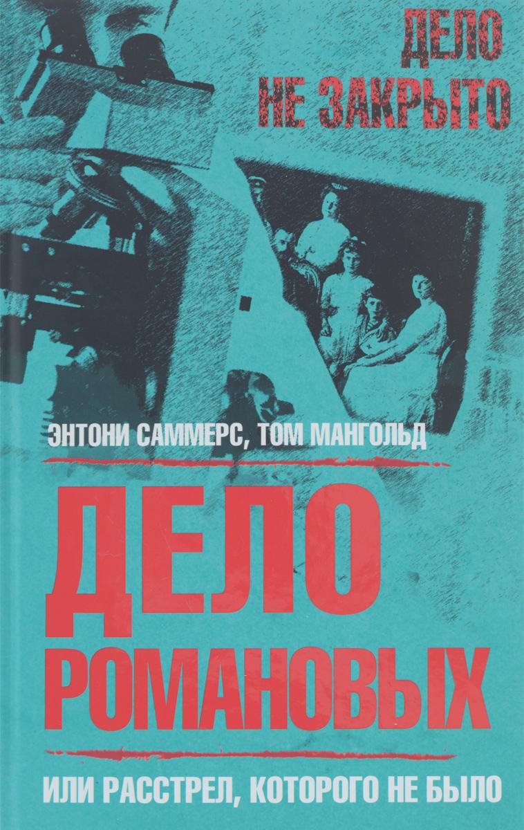 Zakazat.ru: Дело Романовых, или Расстрел, которого не было. Энтони Саммерс, Том Мангольд
