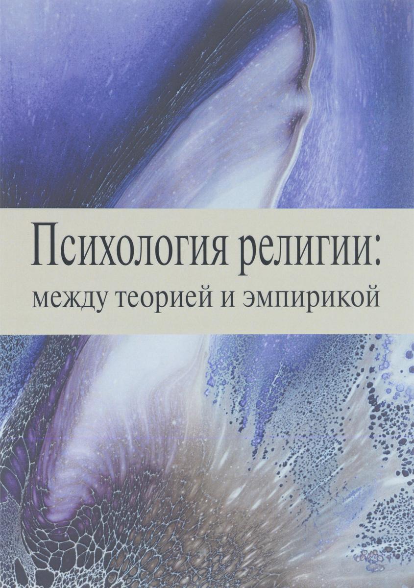 Сборник научных статей Психология религии. Между теорией и эмпирикой купить конверсы в минске