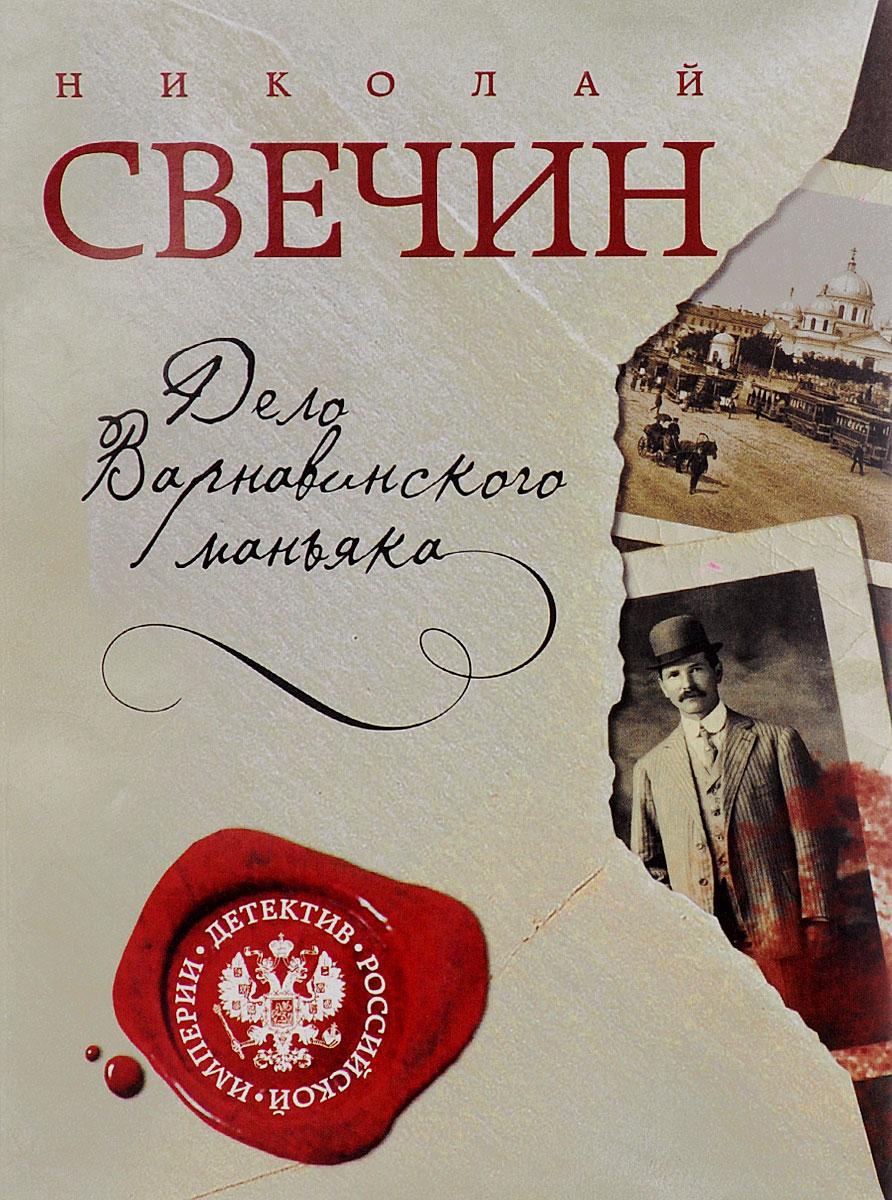 Николай Свечин Дело Варнавинского маньяка николай свечин ночные всадники сборник