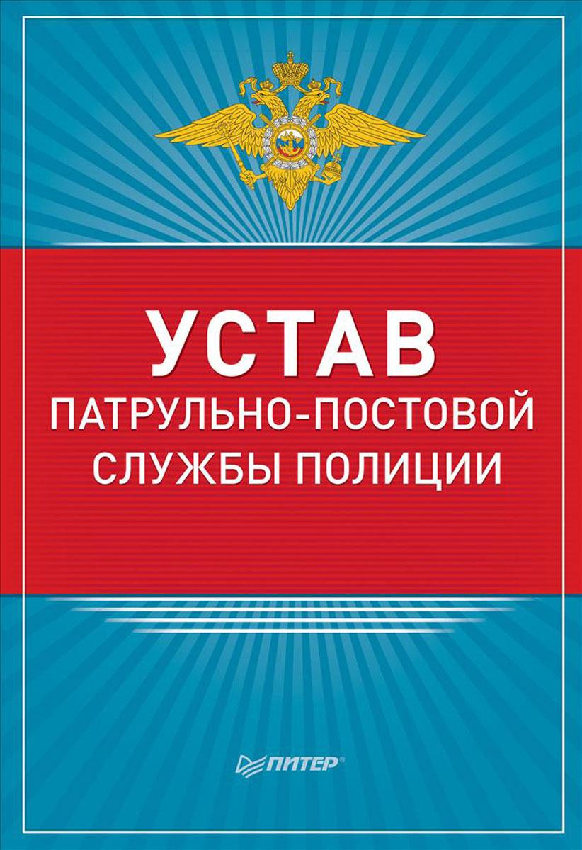 Устав патрульно-постовой службы полиции.