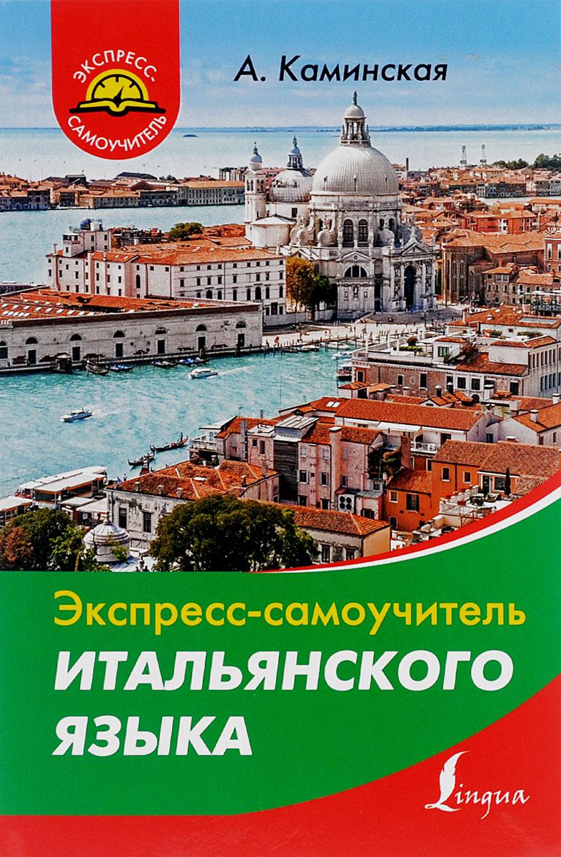 А. Каминская Экспресс-самоучитель итальянского языка книга для записей с практическими упражнениями для здорового позвоночника