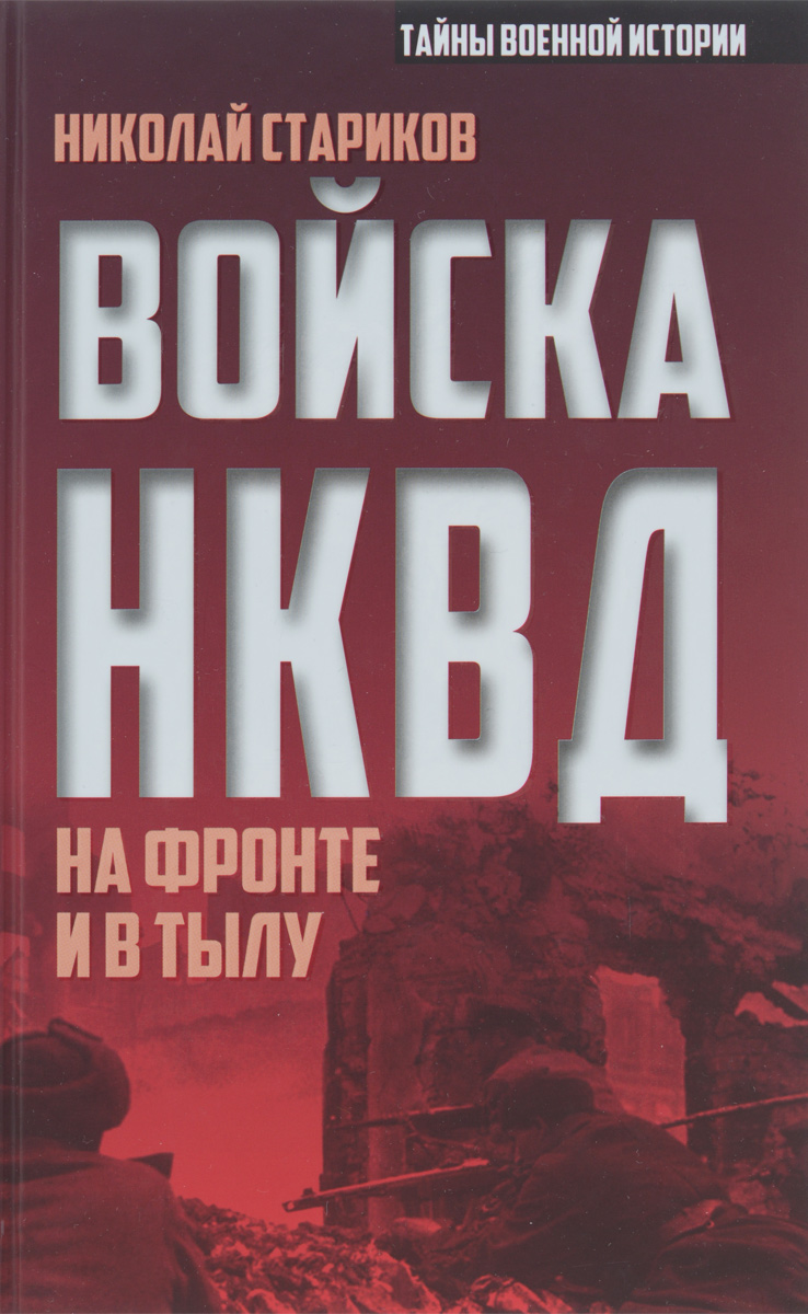 Николай Стариков Войска НКВД на фронте и в тылу