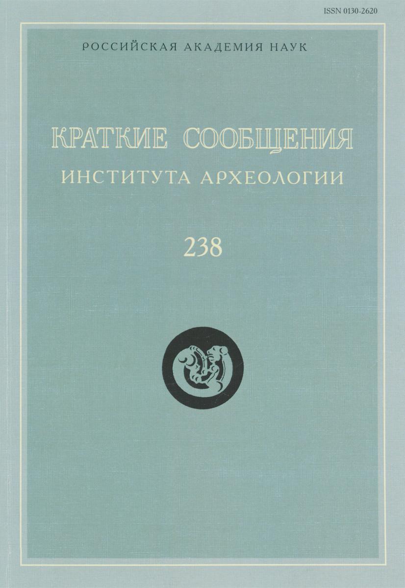 Краткие сообщения Института археологии. Выпуск 238