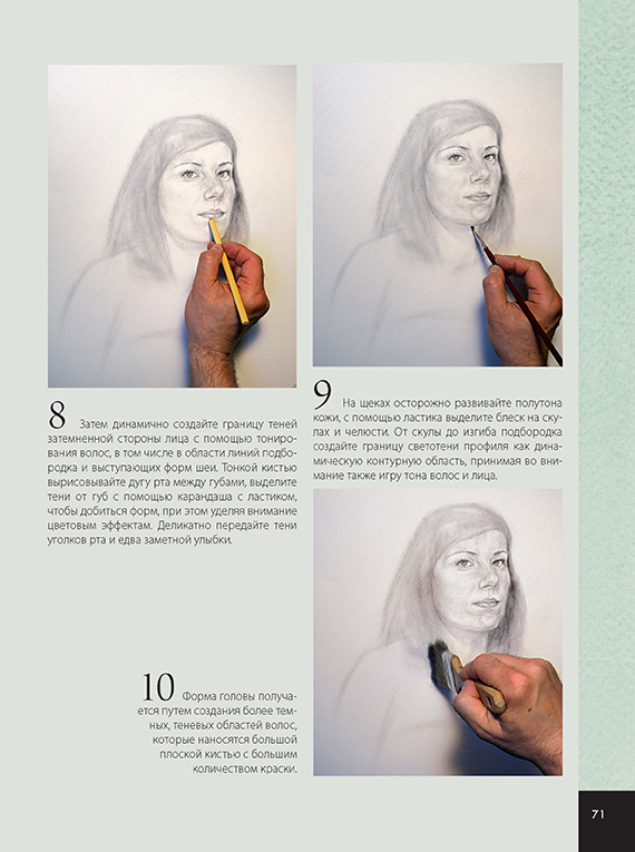 Портрет. Школа художника.
