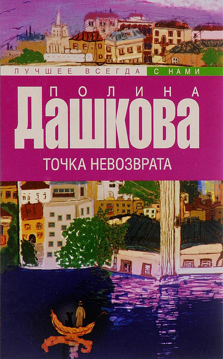 Полина Дашкова Точка невозврата броши эксмо артброшка gapchinska ангел я знаю где прячутся соленые огурчики