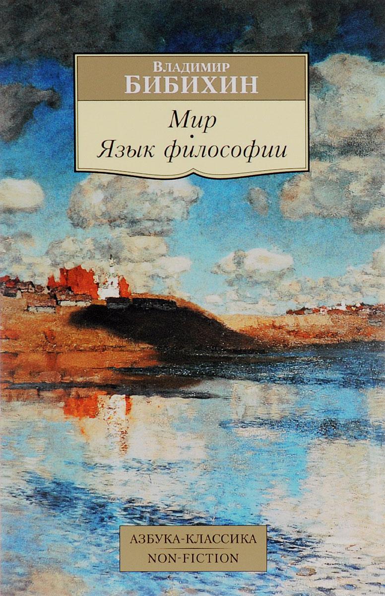 Владимир Бибихин Мир. Язык философии