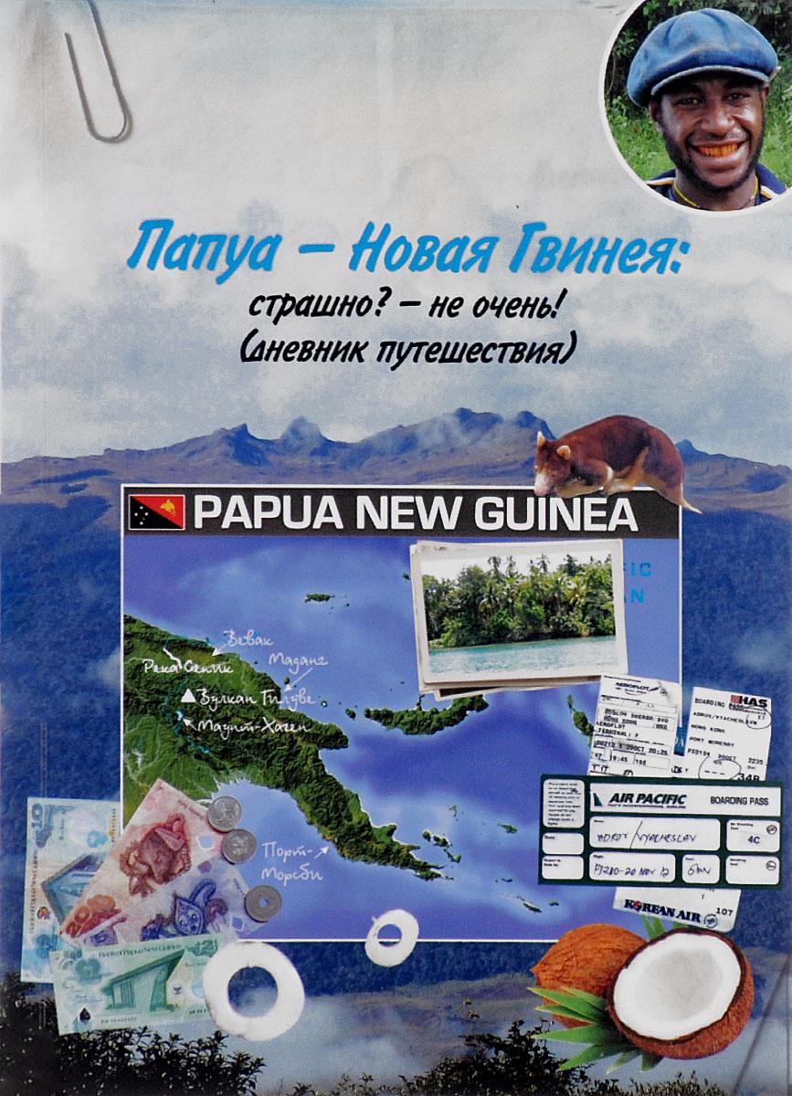 Папуа - Новая Гвинея. Страшно? - Не очень. (Дневник путешествия). В. М. Адров