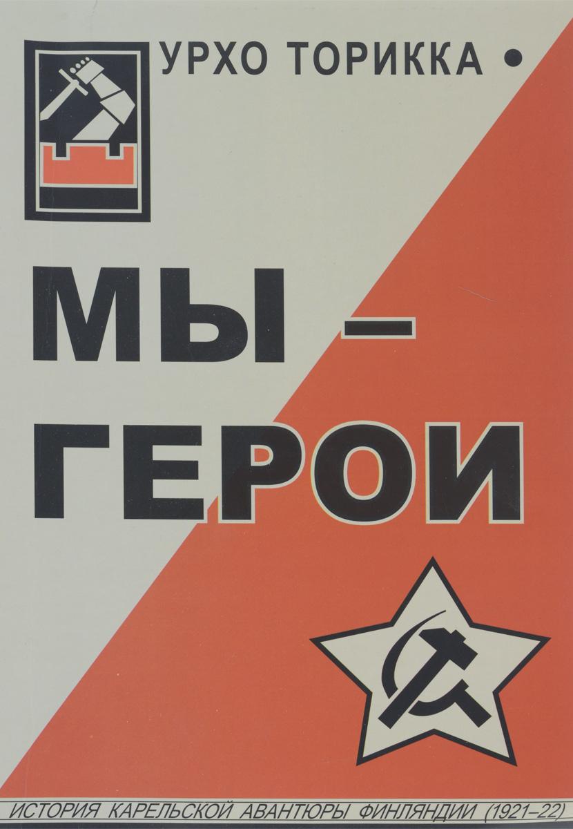 Мы - герои. О событиях 1922 г. в Карелии