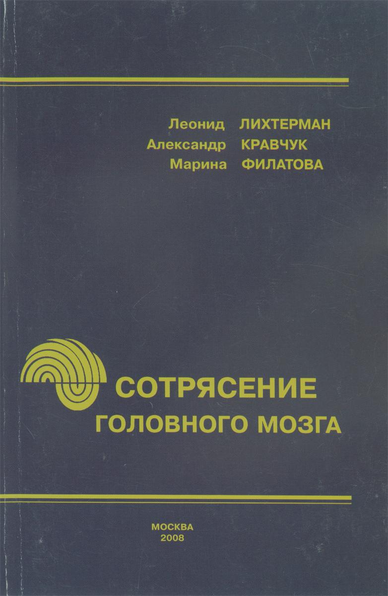 Леонид Лихтерман, Александр Кравчук, Марина Филатова Сотрясение головного мозга