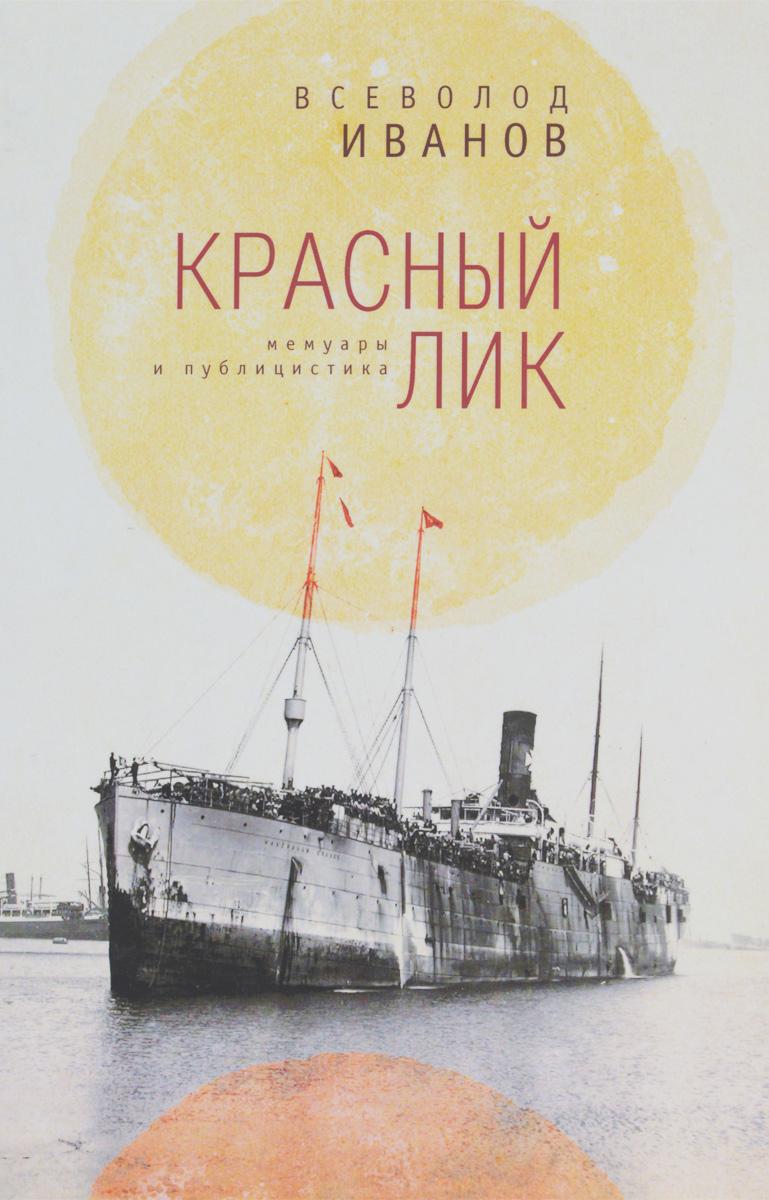 Всеволод Иванов Красный лик. Мемуары и публицистика