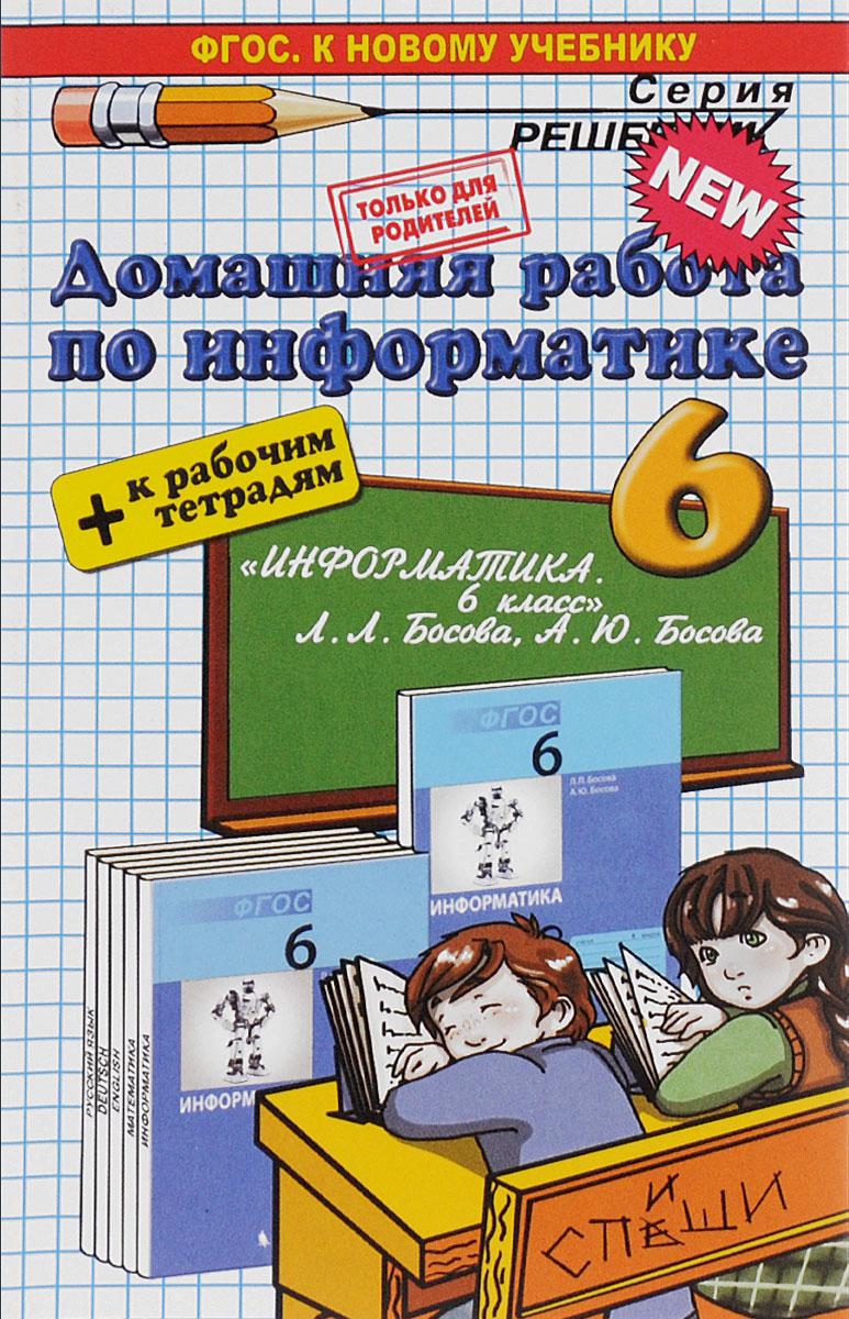 Домашние 7 по готовые класс информатики задания