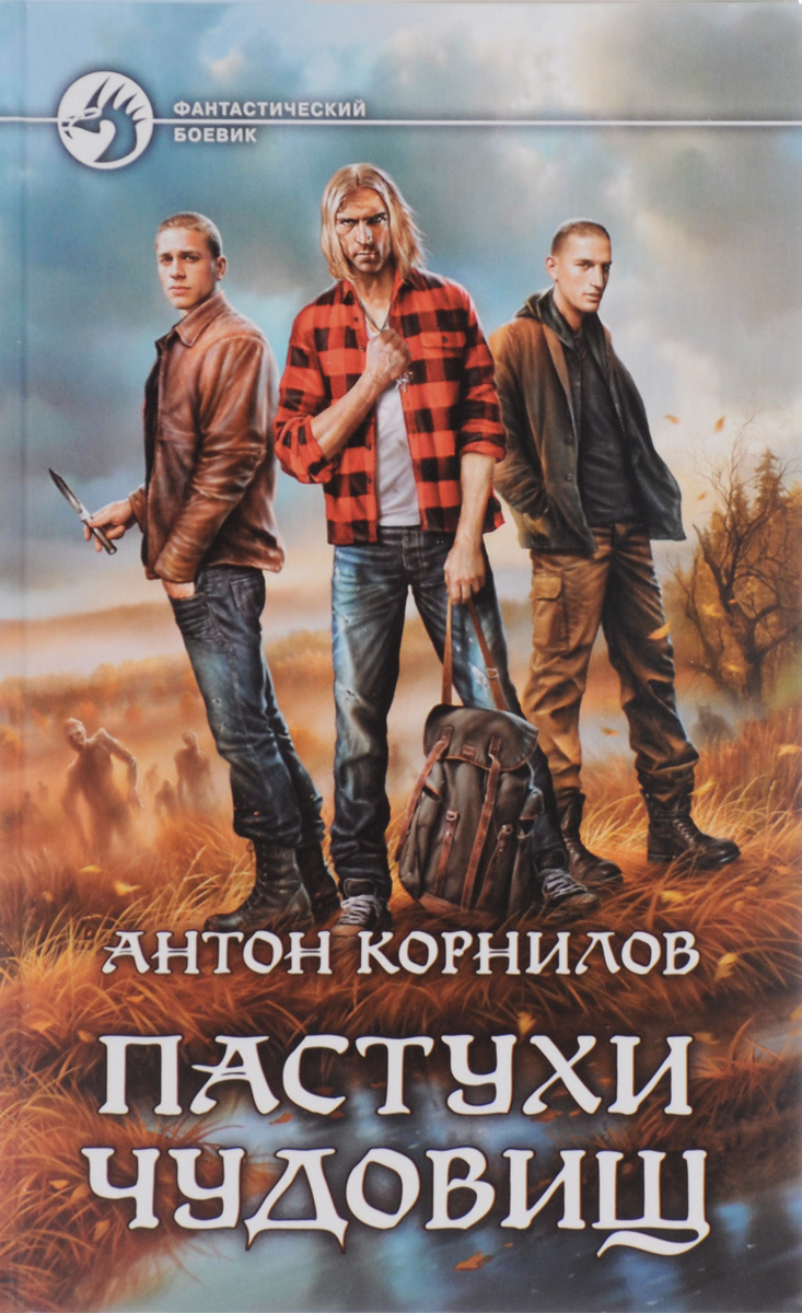 Антон Корнилов Пастухи чудовищ правила достижения цели как получать то что хочешь