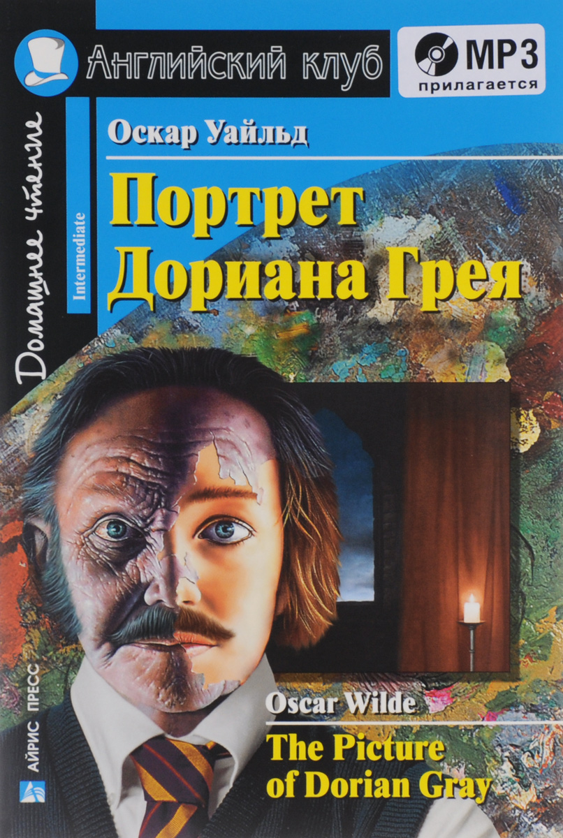 Оскар Уальд Портрет Дориана Грея (+ MP3) / The Picture of Dorian Gray (+ MP3) уайлд оскар портрет дориана грея the picture of dorian gray