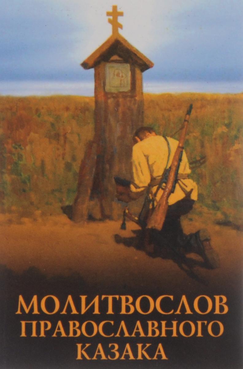 Молитвослов православного казака (миниатюрное издание)