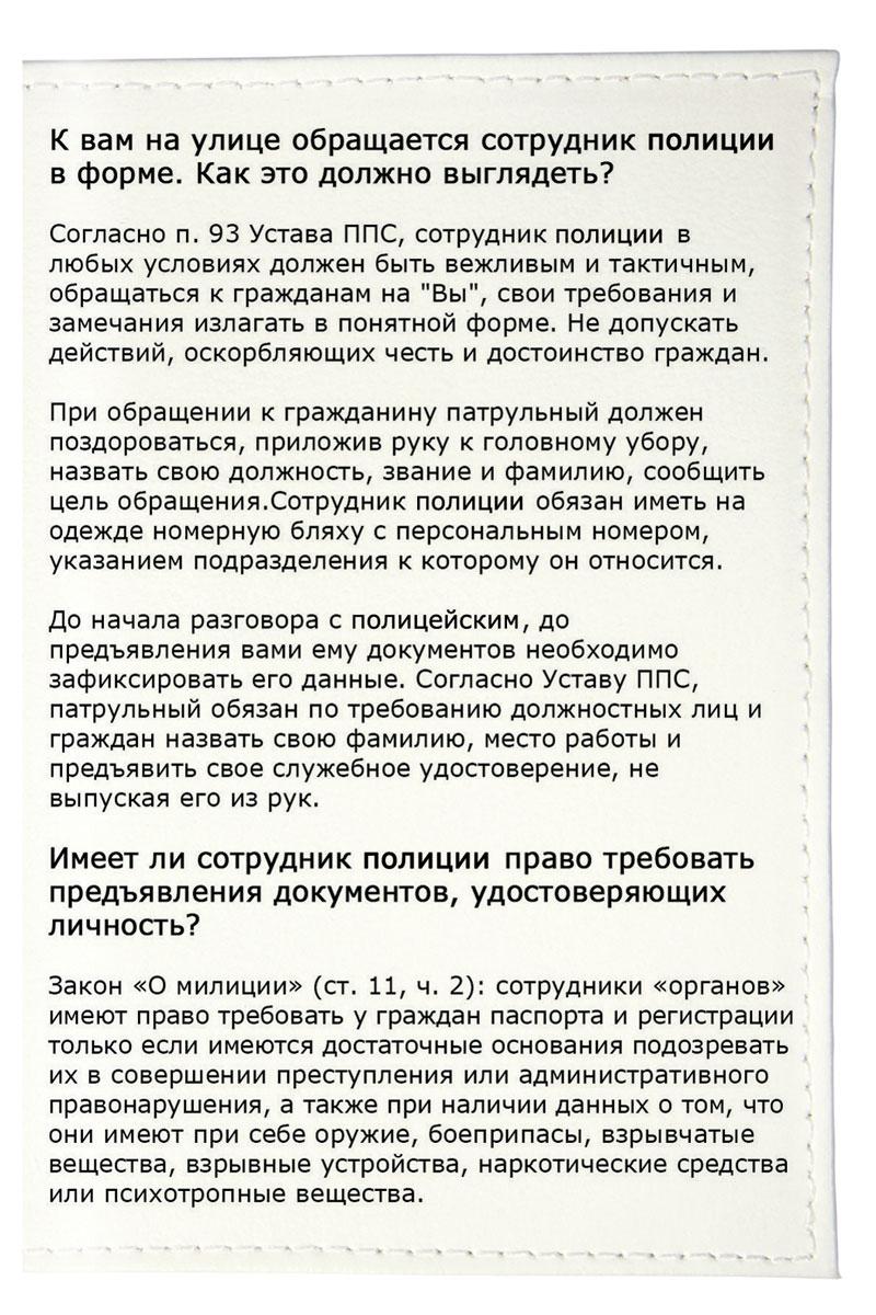 Mitya Veselkov Обложка для автодокументов Устав. AUTOZAM052AUTOZAM052