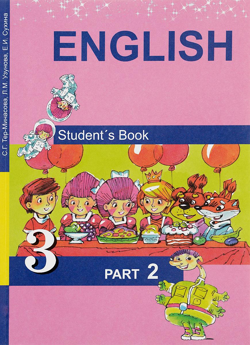 С. Г. Тер-Минасова, Л. М. Узунова, Е. И. Сухина English 3: Student's Book: Part 2 / Английский язык. 3 класс. В 2 частях. Часть 2