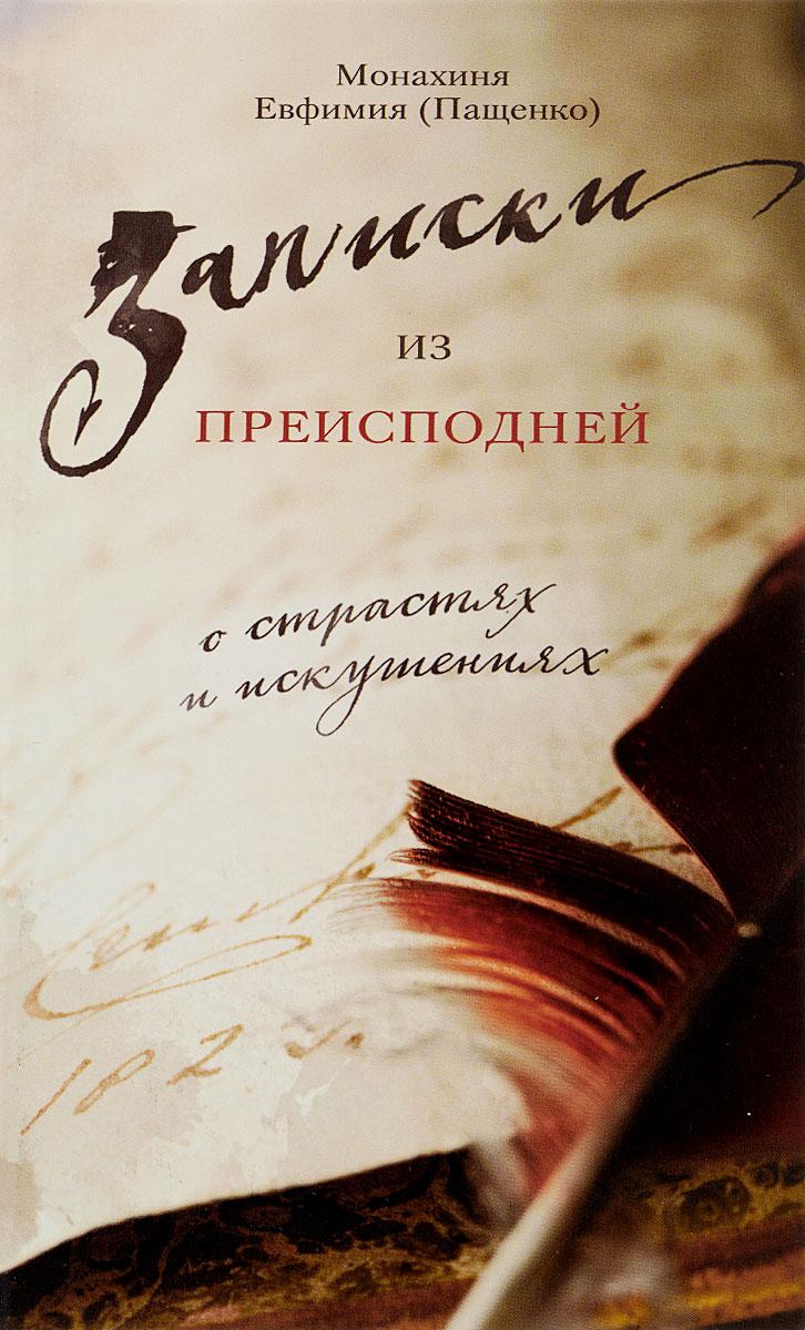 Zakazat.ru Записки из преисподней. О страстях и искушениях. Монахиня Евфимия (Пащенко)