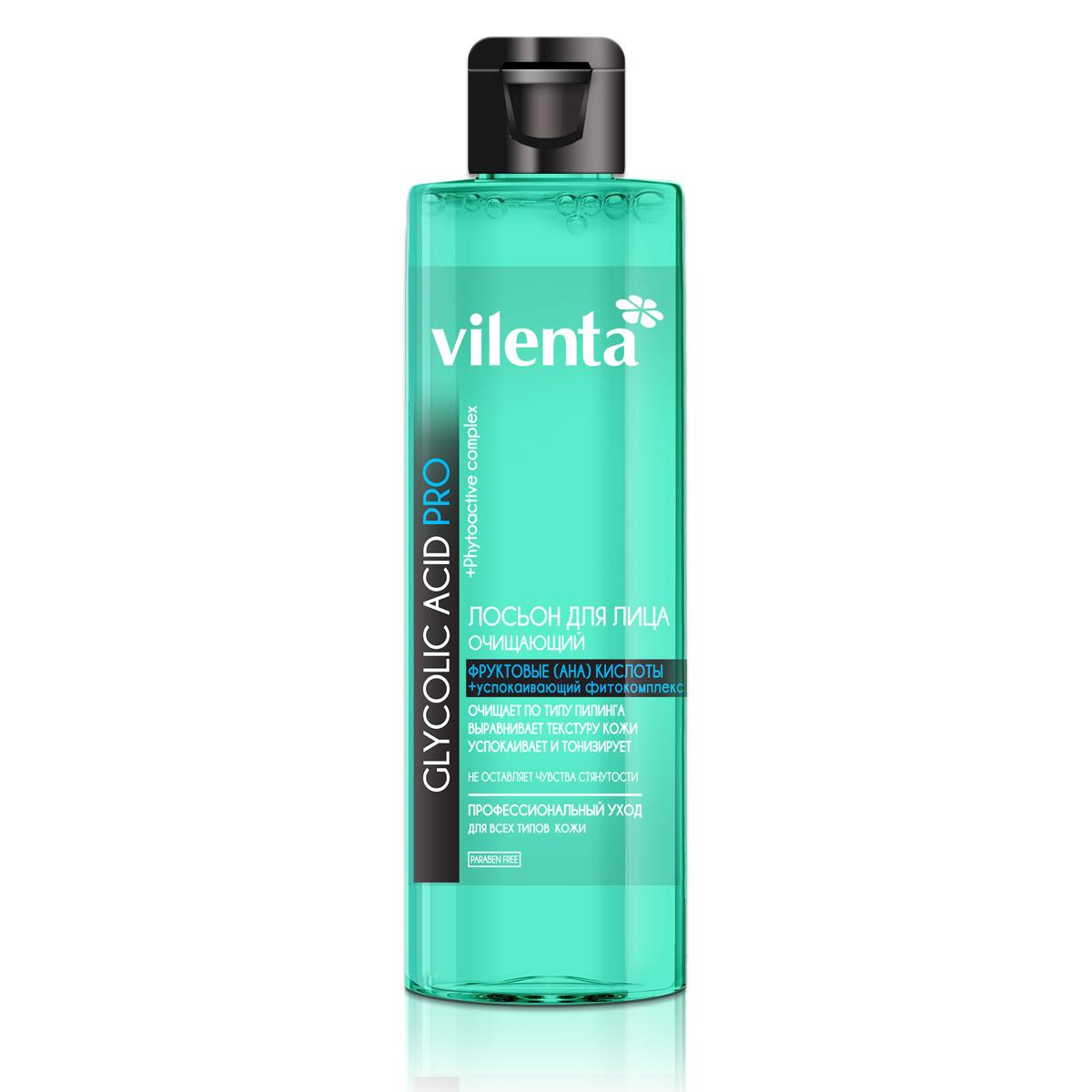 Vilenta Лосьон для лица Очищающий Glycolic Acid Pro, 200 млN.S-1.1Благодаря эффективному очищающему комплексу из фруктовых альфа-гидроксикислот (гликолевая, молочная, яблочная, лимонная, винная) лосьон великолепно очищает кожу лица. Снимает чувство стянутости.