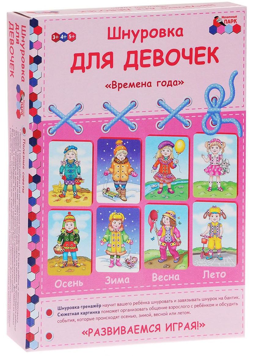 Мозаичный парк Игра-шнуровка Времена года, Мозаичный парк,135558872