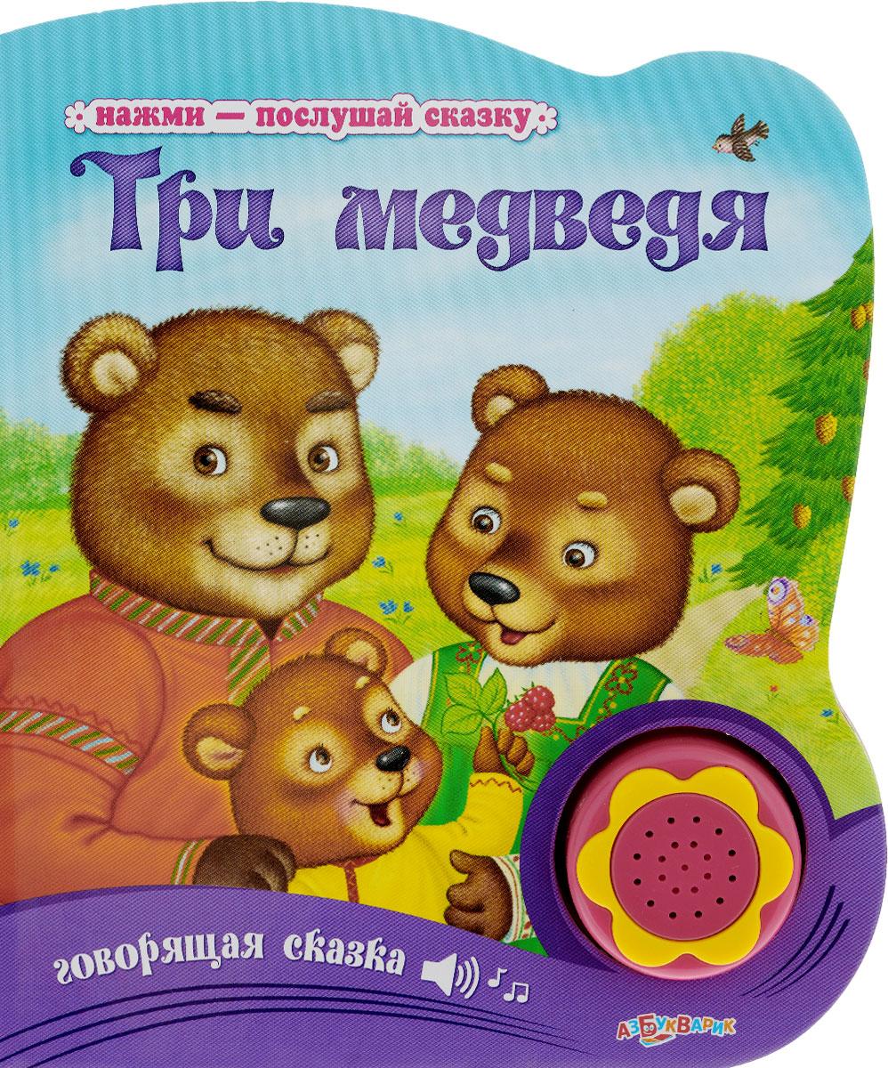 Три медведя. Книжка-игрушка три медведя три медведя кофточка happy animals молочная с мишкой