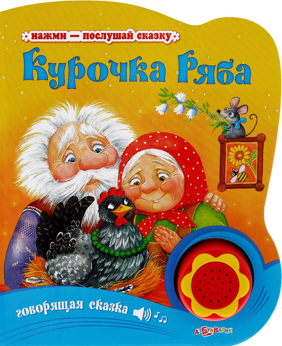 Курочка Ряба. Книжка-игрушка russia made матрешка сказка 7м курочка ряба