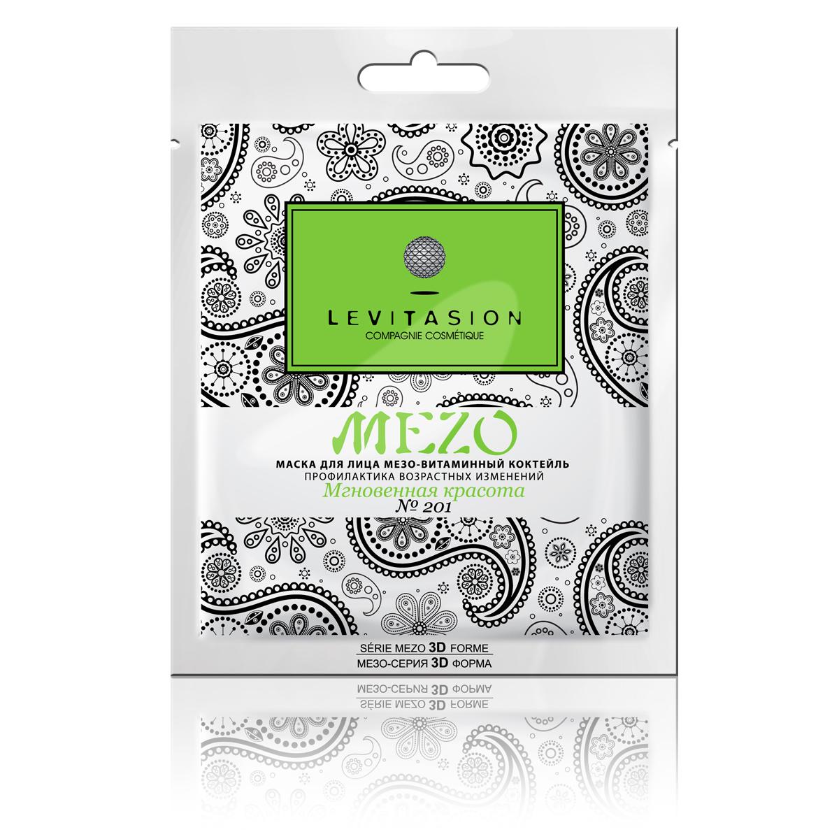 Levitasion Mezo № 201 Маска для лица Мгновенная красота, 38 мл201Супер новое 3D стрейч-лекало обеспечивает супер прилегаение к коже, а составы с мультиактивными ингредиентами обеспечивают увлажняющий, питательный, омолаживающий эффекты!