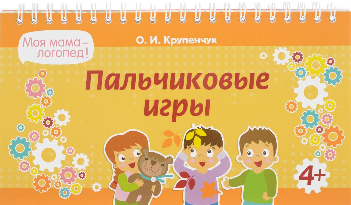 О. И. Крупенчук Пальчиковые игры николаев а пальчиковые игры