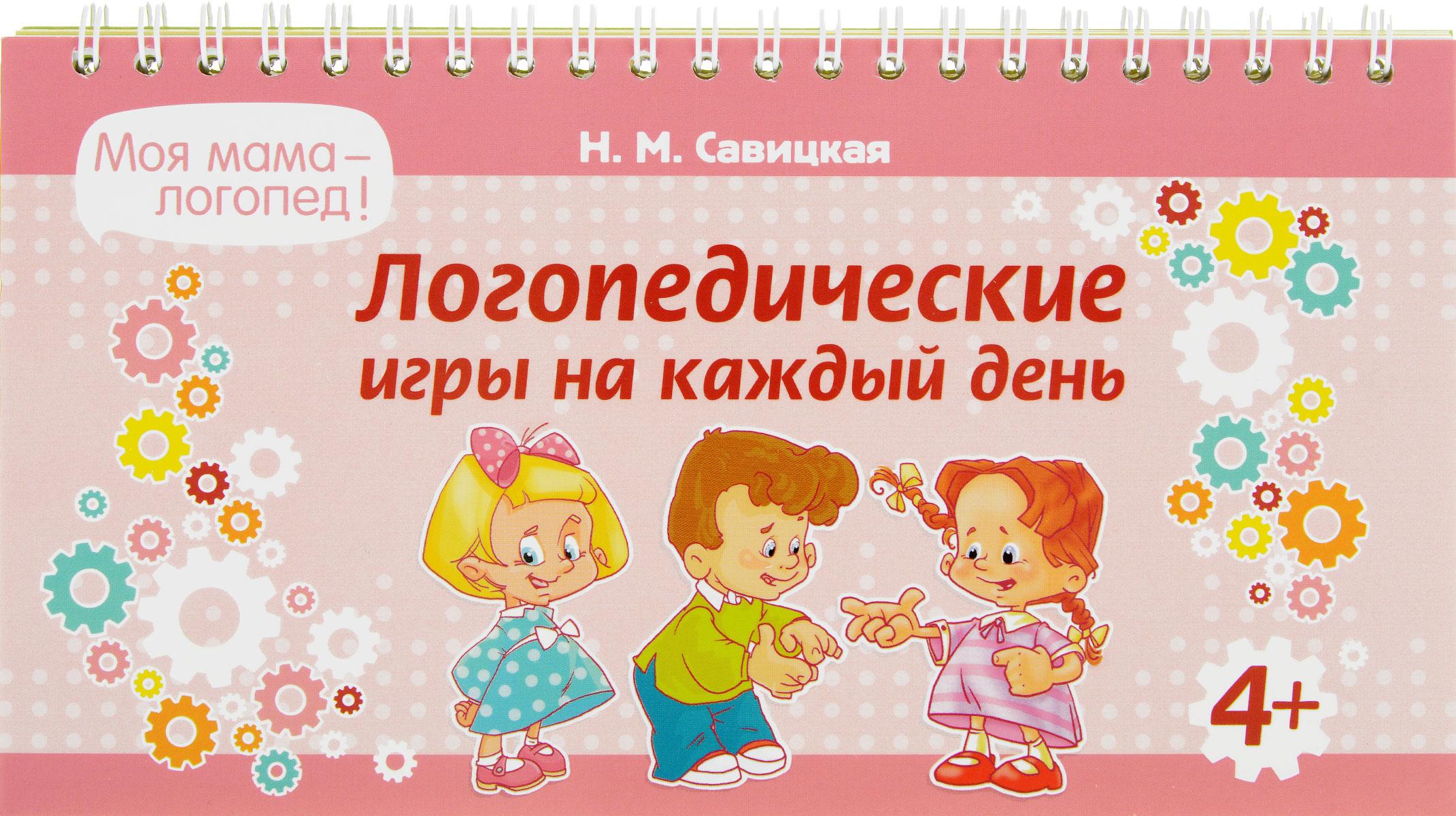 Н. М. Савицкая Логопедические игры на каждый день книги ид литера логопедические игры на каждый день